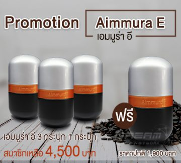AimmuraE-500